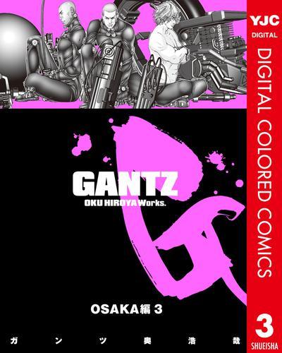GANTZ カラー版 OSAKA編 漫画
