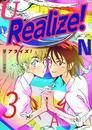 Realize! 分冊版3 漫画