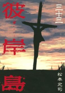 彼岸島 (1-33巻 全巻) 漫画