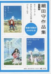 細田守作品集セット 全3巻セット