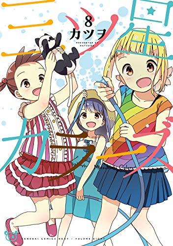 三ツ星カラーズ (1-8巻 全巻) 漫画