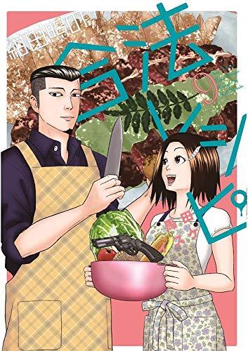 紺田照の合法レシピ (1-9巻 全巻) 漫画