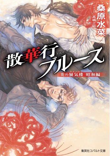 【ライトノベル】炎の蜃気楼 昭和編 (炎の蜃気楼シリーズ) 漫画