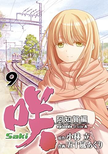 咲-Saki-阿知賀編-episode of side-A (1-6巻 全巻) 漫画