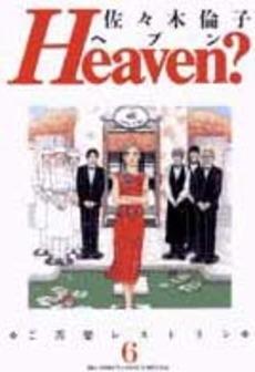 Heaven? [B6版] (1-6巻 全巻) 漫画