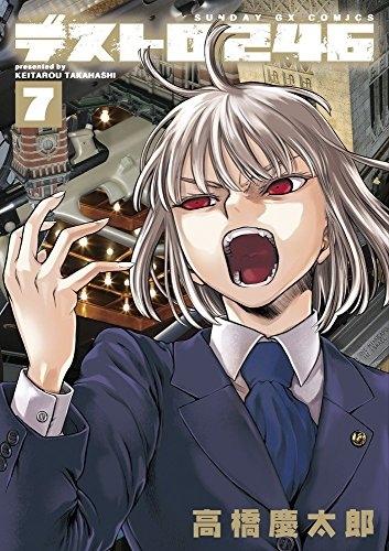 デストロ246 (1-7巻 最新刊) 漫画