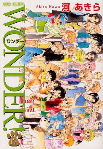 WONDER! (1-17巻 全巻) 漫画
