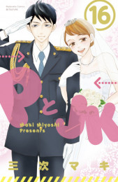 PとJK 9 冊セット最新刊まで 漫画