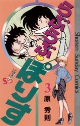 らぶらぶ・ぽりす 3 冊セット全巻 漫画