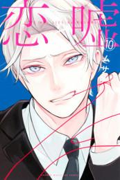 恋と嘘 6 冊セット最新刊まで 漫画