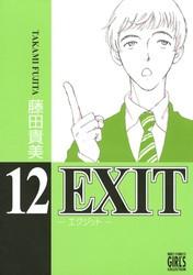 EXIT~エグジット~ 12 冊セット最新刊まで 漫画