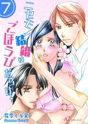 ニセモノ結婚はごほうびだらけ! 7 冊セット全巻 漫画
