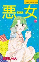悪女(わる)(17) 漫画