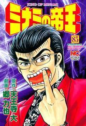 ミナミの帝王 85 漫画