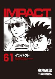インパクト 61 漫画