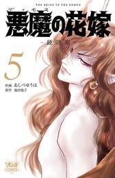 悪魔の花嫁 最終章 5 漫画