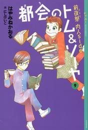 都会のトム&ソーヤ(9) 《前夜祭(EVE) 〈内人side〉》 漫画