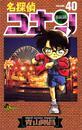 名探偵コナン(40) 漫画