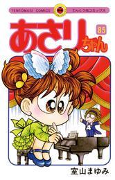 あさりちゃん(85) 漫画