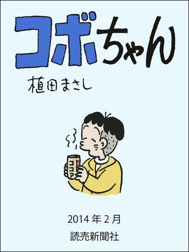 コボちゃん 2014年2月 漫画