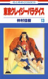 東京クレイジーパラダイス 13巻 漫画