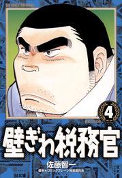 壁ぎわ税務官(4) 漫画