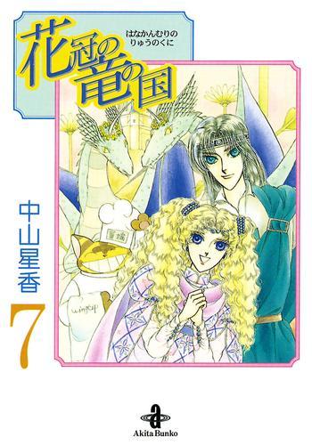 花冠の竜の国 7 漫画