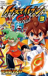 イナズマイレブン GO(3) 漫画