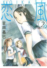 新装版 恋風(2) 漫画