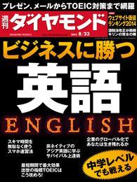 週刊ダイヤモンド 14年8月23日号 漫画