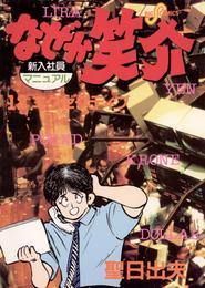なぜか笑介(しょうすけ)(12) 漫画
