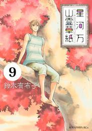 星河万山霊草紙 分冊版(9) 漫画