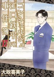 コンシェルジュ江口鉄平の事件簿(17) 漫画