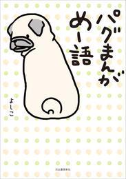 パグまんが めー語 漫画