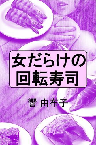 女だらけの回転寿司 漫画