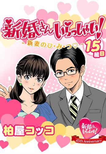 新婚さんいらっしゃい!新妻のひ・み・つ 漫画