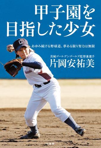 甲子園を目指した少女 あゆみ続ける野球道、夢ある限り努力は無限 漫画