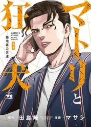 マトリと狂犬 -路地裏の男達- (1-2巻 最新刊)