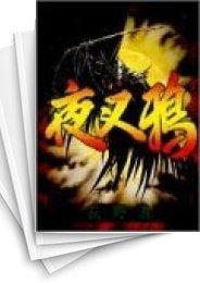 【中古】夜叉鴉 (1-10巻) 漫画