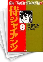 【中古】侍ジャイアンツ [B6版] (1-8巻) 漫画