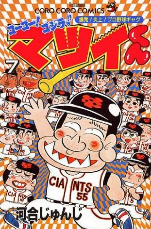 ゴーゴー!ゴジラッ!!マツイくん (1-11巻 全巻) 漫画