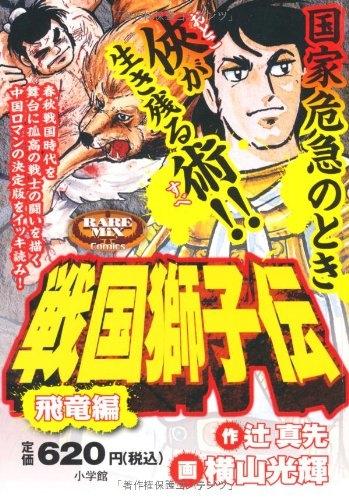 戦国獅子伝 漫画