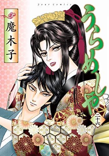 うらめしや (1-24巻 最新刊) 漫画