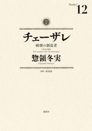 チェーザレ 破壊の創造者 12 冊セット最新刊まで