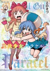 魔法少女パラケル 2 冊セット全巻 漫画