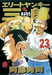 エリートヤンキー三郎(23) 漫画