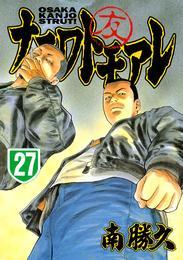 ナニワトモアレ(27) 漫画