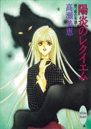 禍つ姫の系譜 5 冊セット 全巻