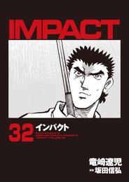 インパクト 32 漫画