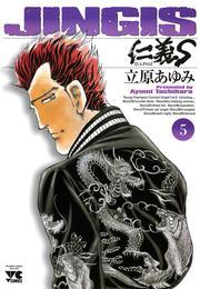 仁義S(じんぎたち) 5 漫画